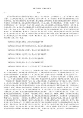 灭苦之道(法遵比丘尼著).doc