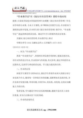 旅行社经营管理论文连锁经营管理专业论文.doc