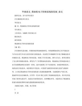 毕业论文_柴油机电子控制系统的发展_论文.doc