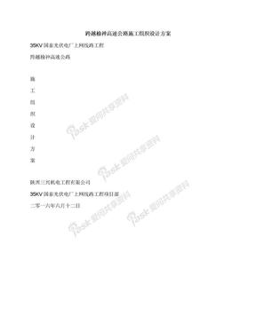 跨越榆神高速公路施工组织设计方案.docx