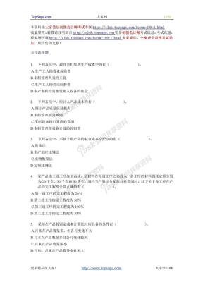 2012年初级会计师考试-初级会计实务多选130题练习(含答案).doc