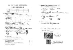人教版文岭小学二年级(上)数学期末试卷(2).doc