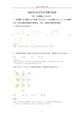2018年河北省中考数学试卷含答案解析.doc