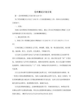 仓库搬迁计划方案.doc