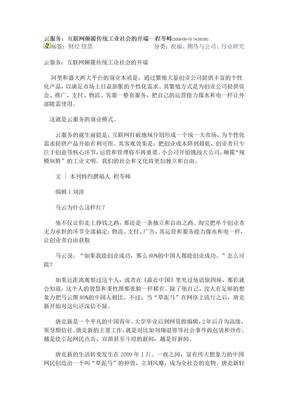 云服务:互联网颠覆传统工业.doc