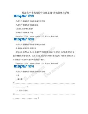 药品生产非现场监管信息系统-系统管理员手册.doc
