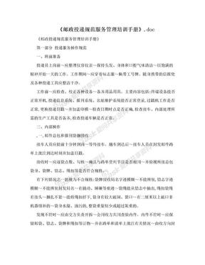 《邮政投递规范服务管理培训手册》.doc.doc