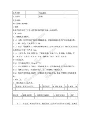 细石混凝土地面施工技术交底.doc