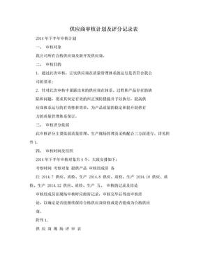 供应商审核计划及评分记录表.doc