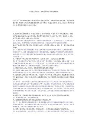 注射剂无菌保证工艺研究与验证常见技术问题.doc