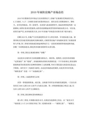 2010年南阳房地产市场总结.doc
