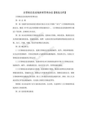 计算机信息系统涉密管理办法【精选文档】.doc