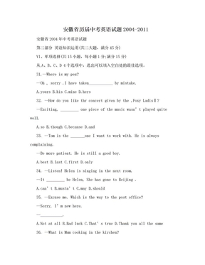 安徽省历届中考英语试题2004-2011.doc