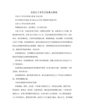 父亲八十岁生日庆典主持词.doc