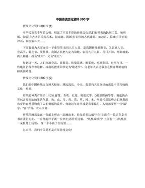 中国传统文化资料300字.docx