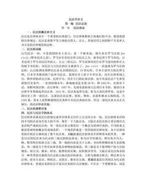 民法学经典讲义完整版.doc