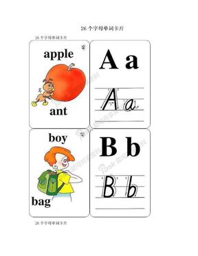26个字母单词卡片.doc