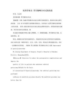 医药学论文-胃空肠吻合术式的改进.doc
