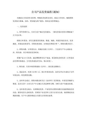 公司产品发货流程(通知).doc