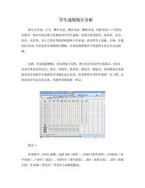 学生成绩统计模板.doc