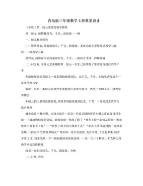 青岛版三年级数学上册教案设计.doc