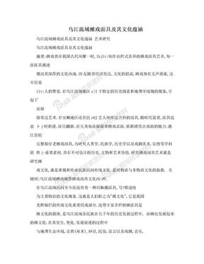 乌江流域傩戏面具及其文化蕴涵.doc