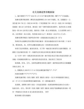 有关龙湖花墅香醍新闻.doc