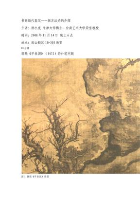 徐小虎早春图的补笔录音整理.doc