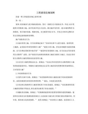 工程建设法规案例.doc