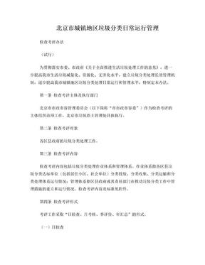 北京市垃圾分类日常运行考核评价办法及标准.doc