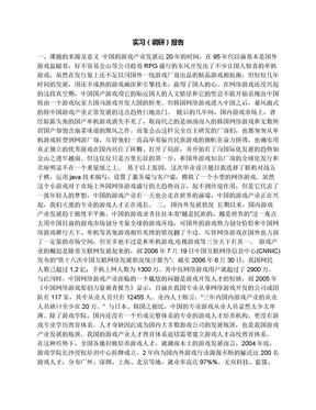 实习(调研)报告.docx