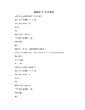 职能部门工作协调单.doc