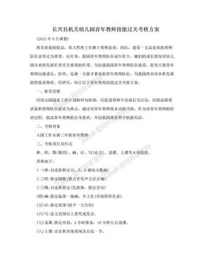 长兴县机关幼儿园青年教师技能过关考核方案.doc
