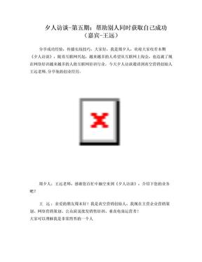 夕人访谈-第5期:帮助别人同时获取自己成功(嘉宾-王远).doc