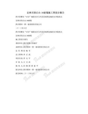 宏林宾馆后山1#崩塌施工图设计报告.doc