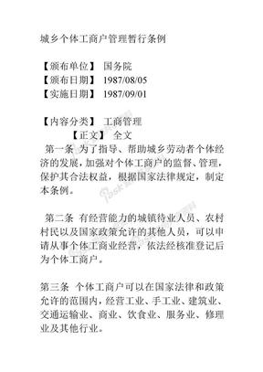 城乡个体工商户管理暂行条例.doc