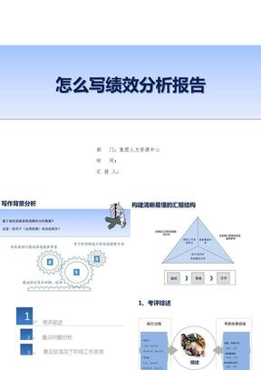绩效总结分析报告模板.ppt
