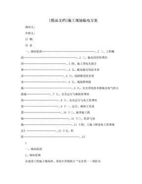 [精品文档]施工现场临电方案.doc