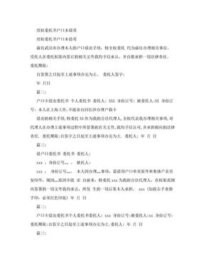 授权委托书户口本借用(范本).doc