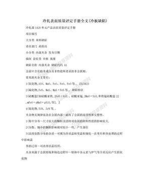 冷轧表面质量评定手册全文(冷板缺陷).doc