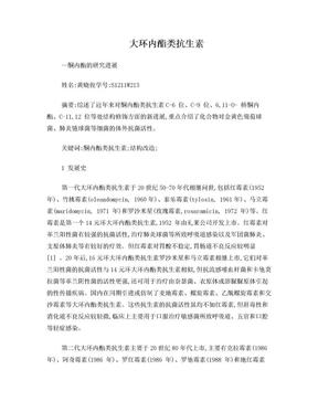 大环内酯类抗生素研究进展.doc