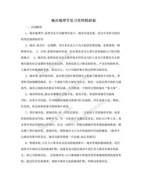 城市地理学复习资料精辟版.doc