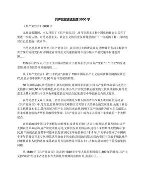 共产党宣言读后感3000字.docx