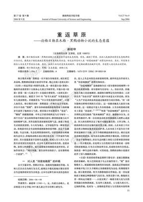 重返草原_论格日勒其木格_黑鹤动物小说的生态意蕴.pdf