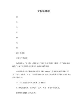 《工程项目部安全生产协议书》1.doc