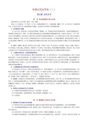 自考中国古代文学史(二)要点.doc