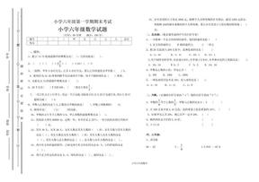 (人教版)小学六年级数学上册期末试题.doc