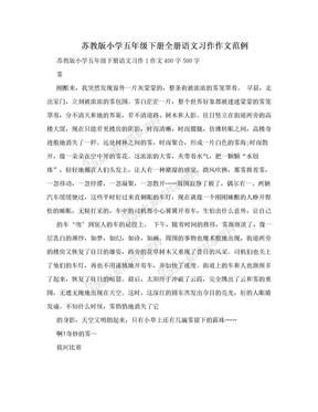苏教版小学五年级下册全册语文习作作文范例.doc