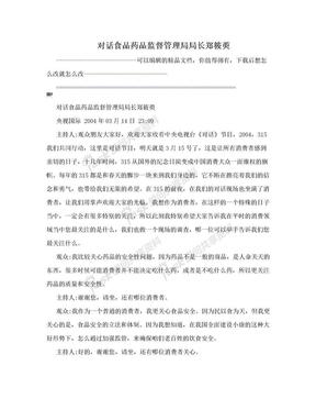 对话食品药品监督管理局局长郑筱萸.doc