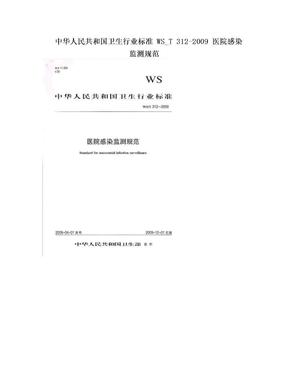 中华人民共和国卫生行业标准 WS_T 312-2009 医院感染监测规范.doc